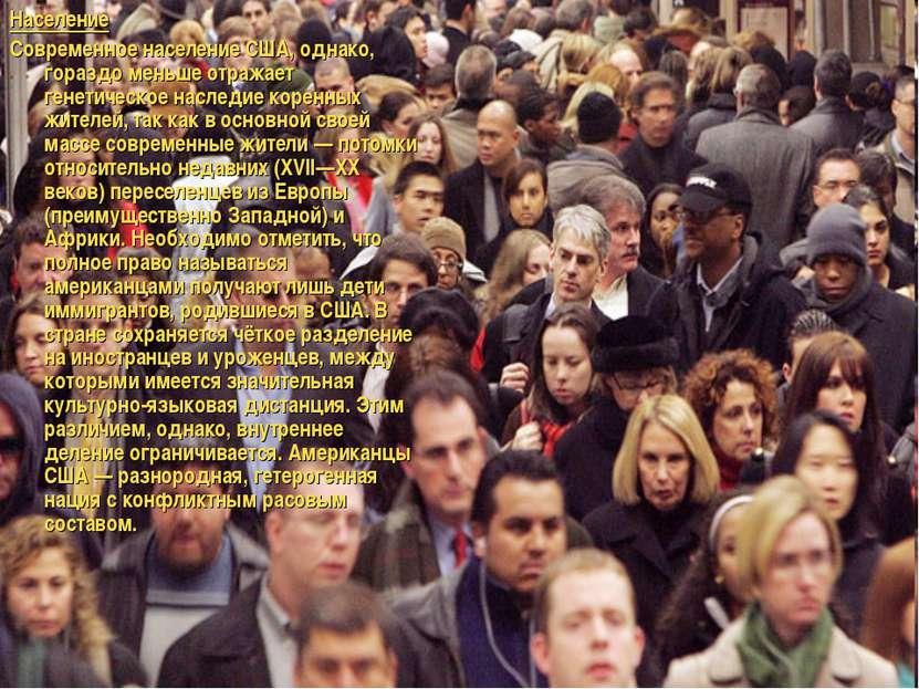 Население Современное население США, однако, гораздо меньше отражает генетиче...