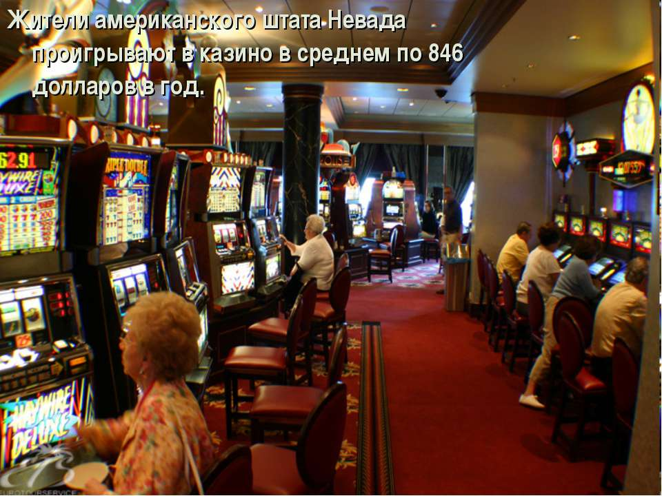 Жители американского штата Невада проигрывают в казино в среднем по 846 долла...