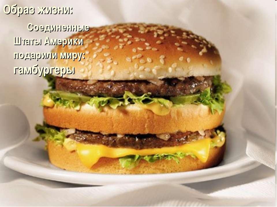Образ жизни: Соединенные Штаты Америки подарили миру: гамбургеры