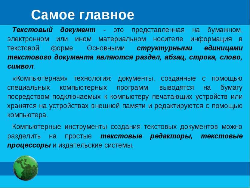 Текстовый документ - это представленная на бумажном, электронном или ином мат...