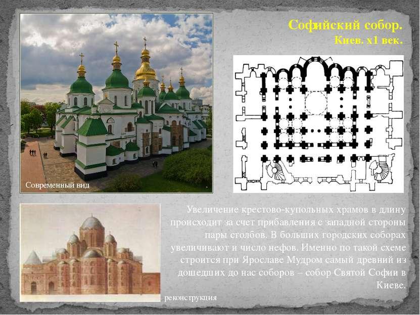 Увеличение крестово-купольных храмов в длину происходит за счет прибавления с...