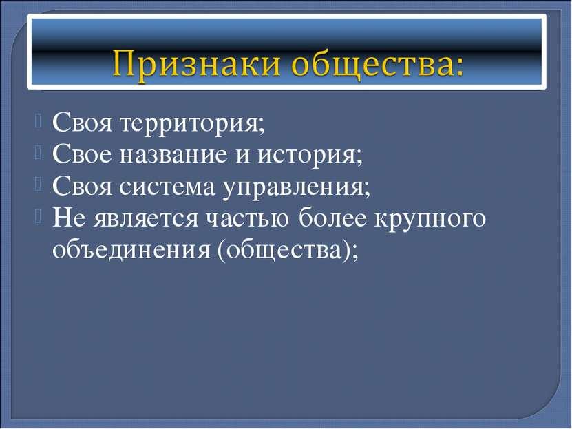 Своя территория; Свое название и история; Своя система управления; Не являетс...