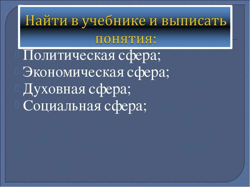 Политическая сфера; Экономическая сфера; Духовная сфера; Социальная сфера;