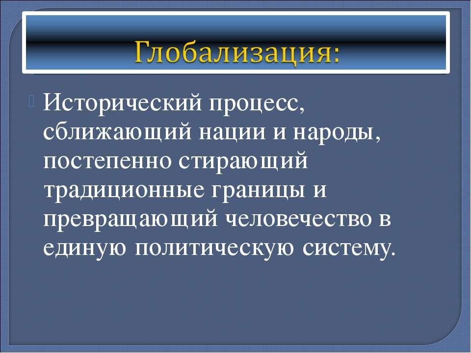 Исторический процесс, сближающий нации и народы, постепенно стирающий традици...