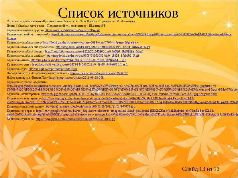 Список источников Отрывок из мультфильма «Крошка Енот» Режиссеры. Олег Чуркин...