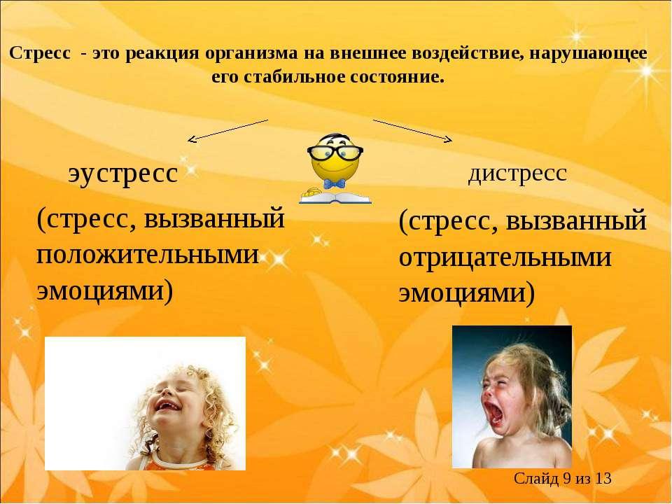 Стресс - это реакция организма на внешнее воздействие, нарушающее его стабиль...