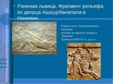 Раненая львица. Фрагмент рельефа из дворца Ашшурбанапала в Ниневии. Конная ох...