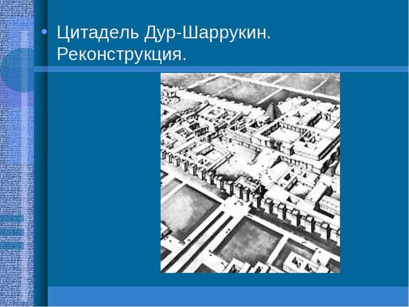 Цитадель Дур-Шаррукин. Реконструкция.