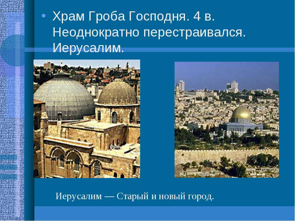 Храм Гроба Господня. 4 в. Неоднократно перестраивался. Иерусалим. Иерусалим —...