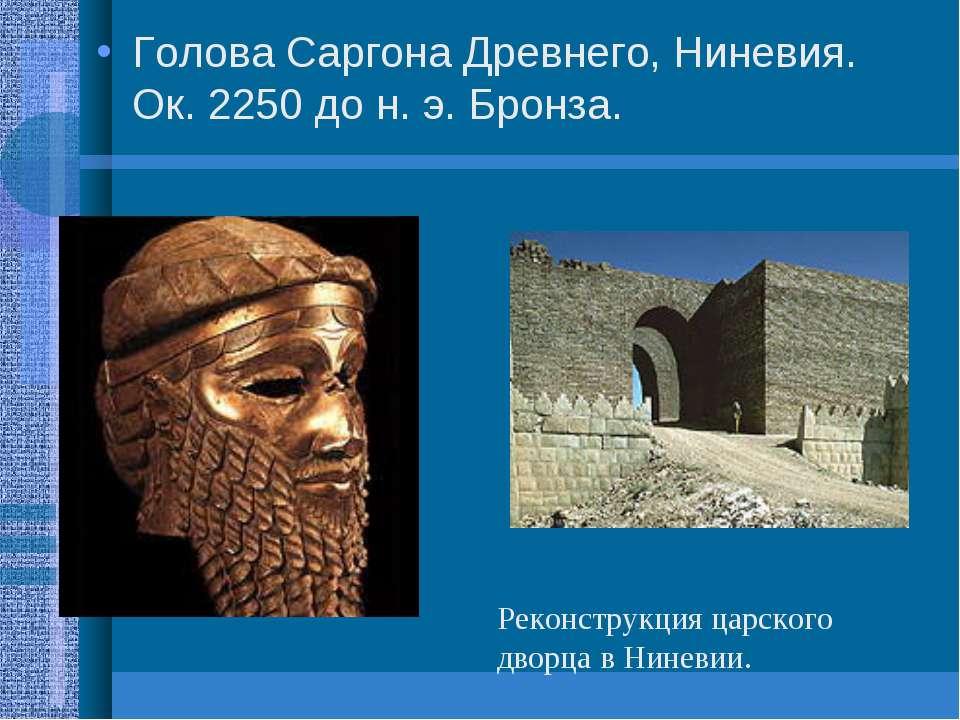 Голова Саргона Древнего, Ниневия. Ок. 2250 до н. э. Бронза. Реконструкция цар...