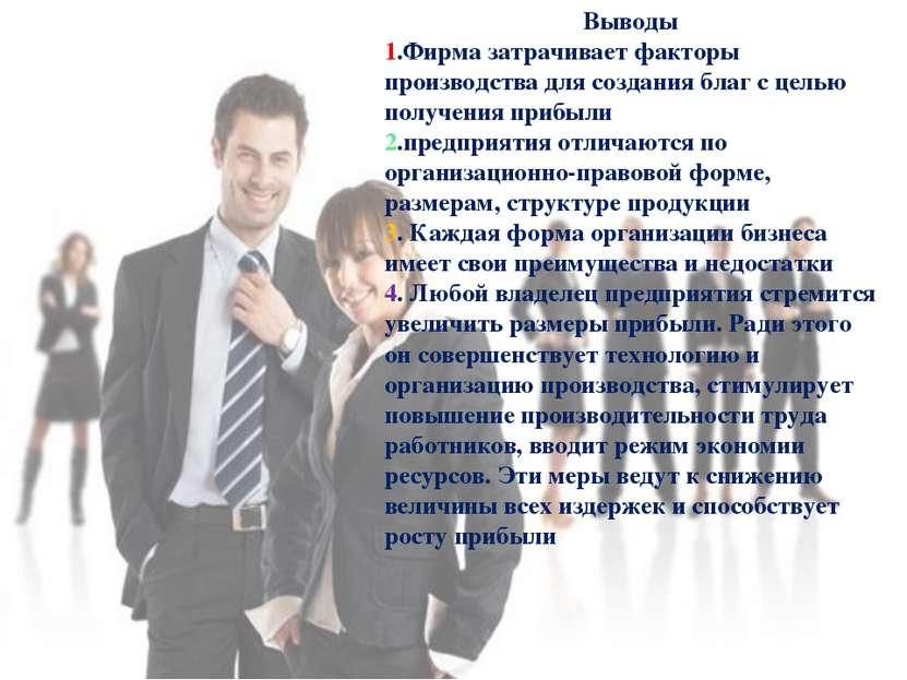 Выводы 1.Фирма затрачивает факторы производства для создания благ с целью пол...