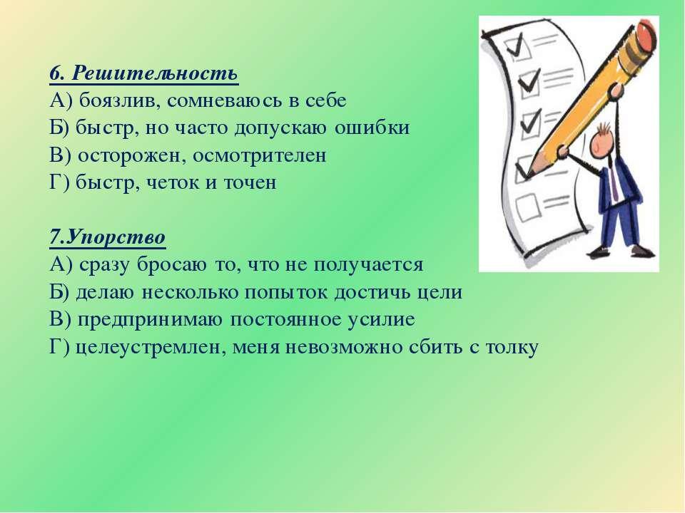 6. Решительность А) боязлив, сомневаюсь в себе Б) быстр, но часто допускаю ош...