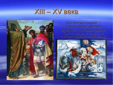 XIII – XV века Сергий Радонежский благословляет Дмитрия Донского, Александр Н...