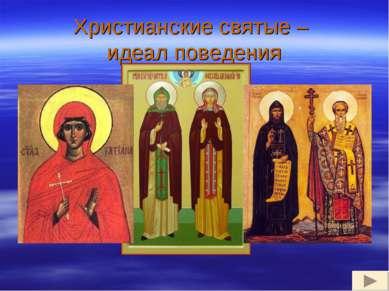 Христианские святые – идеал поведения