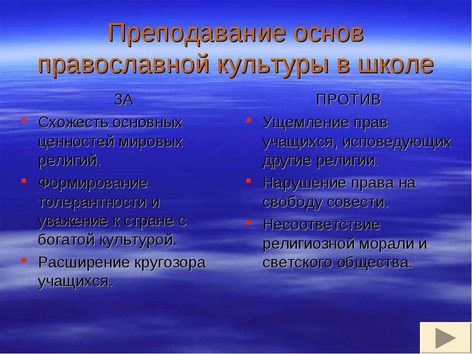 Преподавание основ православной культуры в школе ЗА Схожесть основных ценност...