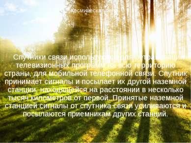 Космическая связь Спутники связи используются для ретрансляции телевизионных ...