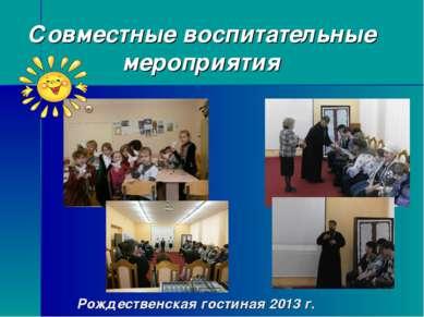 Совместные воспитательные мероприятия Рождественская гостиная 2013 г.