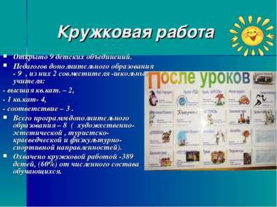 Кружковая работа Открыто 9 детских объединений. Педагогов дополнительного обр...