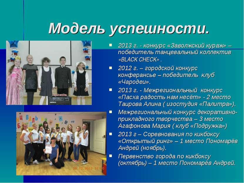 Модель успешности. 2013 г. - конкурс «Заволжский кураж» – победитель танцевал...