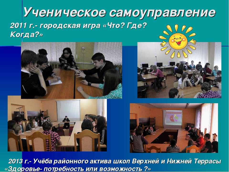 Ученическое самоуправление 2013 г.- Учёба районного актива школ Верхней и Ниж...