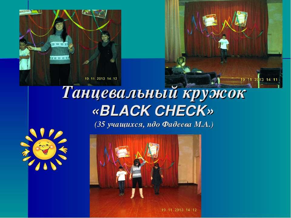 Танцевальный кружок «BLACK CHECK» (35 учащихся, пдо Фадеева М.А.)