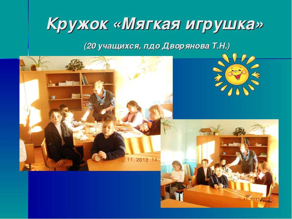 Кружок «Мягкая игрушка» (20 учащихся, пдо Дворянова Т.Н.)