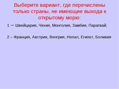 Выберите вариант, где перечислены только страны, не имеющие выхода к открытом...