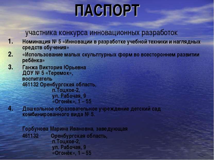 ПАСПОРТ участника конкурса инновационных разработок Номинация № 5 «Инновации ...