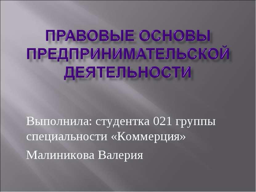 Выполнила: студентка 021 группы специальности «Коммерция» Малиникова Валерия