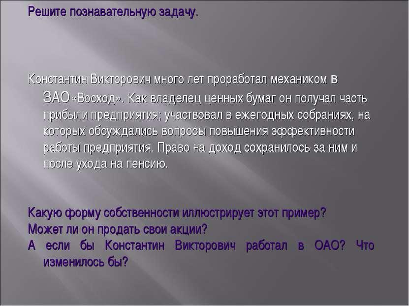 Решите познавательную задачу. Константин Викторович много лет проработал меха...