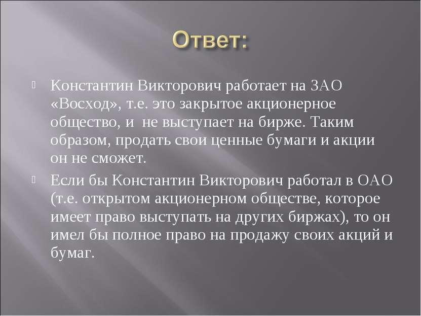 Константин Викторович работает на ЗАО «Восход», т.е. это закрытое акционерное...