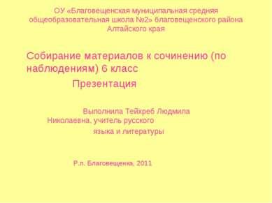 ОУ «Благовещенская муниципальная средняя общеобразовательная школа №2» благов...