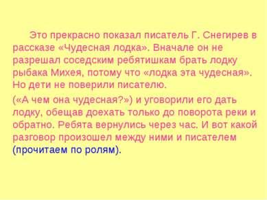 Это прекрасно показал писатель Г. Снегирев в рассказе «Чудесная лодка». Внача...