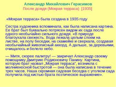 Александр Михайлович Герасимов После дождя (Мокрая терраса) [1935] «Мокрая т...