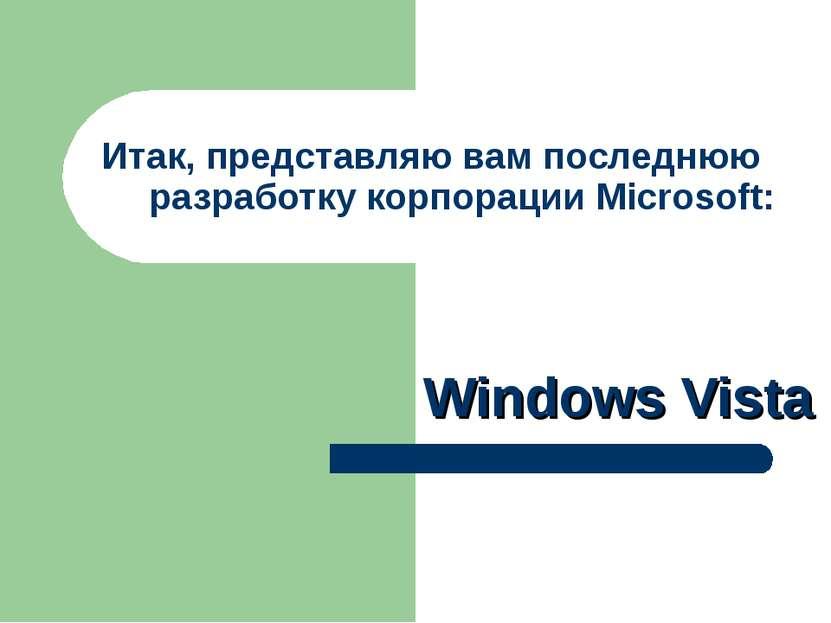 Итак, представляю вам последнюю разработку корпорации Microsoft: Windows Vista