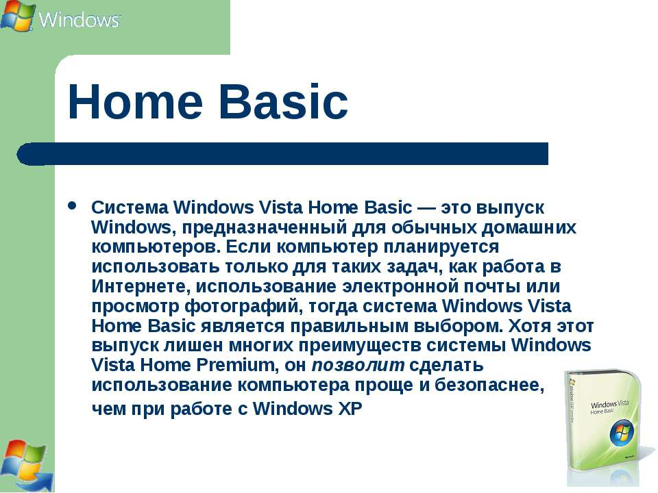 Home Basic Система Windows Vista Home Basic — это выпуск Windows, предназначе...