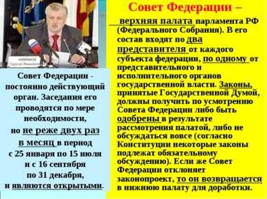 Совет Федерации – верхняя палата парламента РФ (Федерального Собрания). В его...