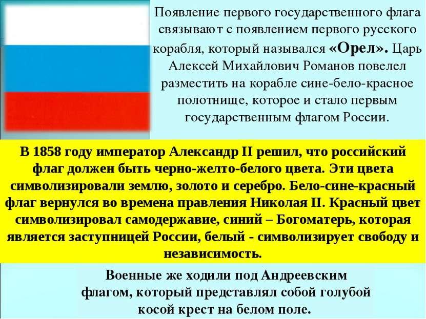 Появление первого государственного флага связывают с появлением первого русск...