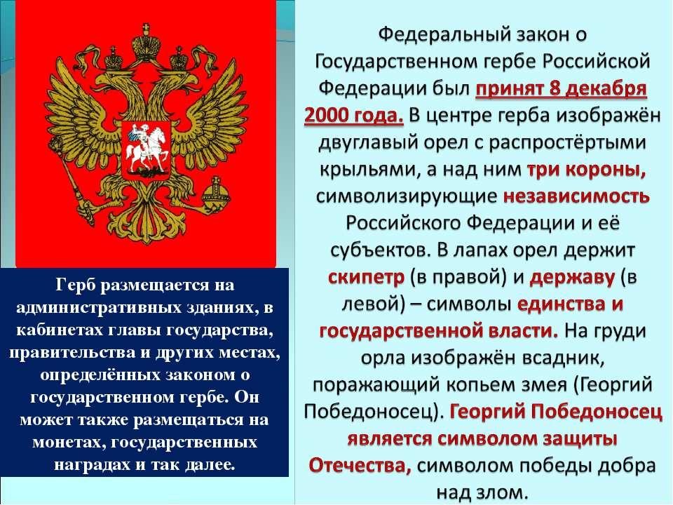 Герб размещается на административных зданиях, в кабинетах главы государства, ...