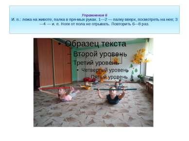 Упражнение 6 И. п.: лежа на животе, палка в пря мых руках. 1—2 — палку вверх,...