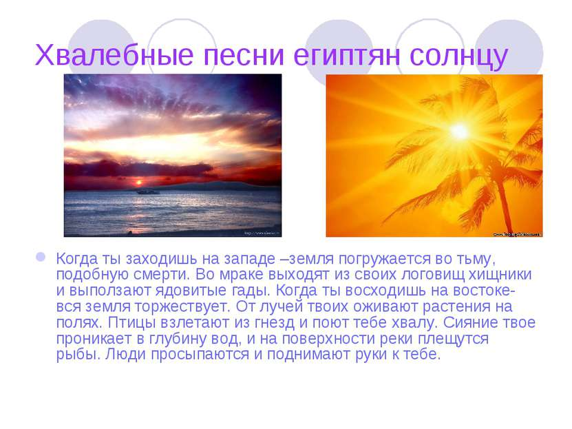 Хвалебные песни египтян солнцу Когда ты заходишь на западе –земля погружается...