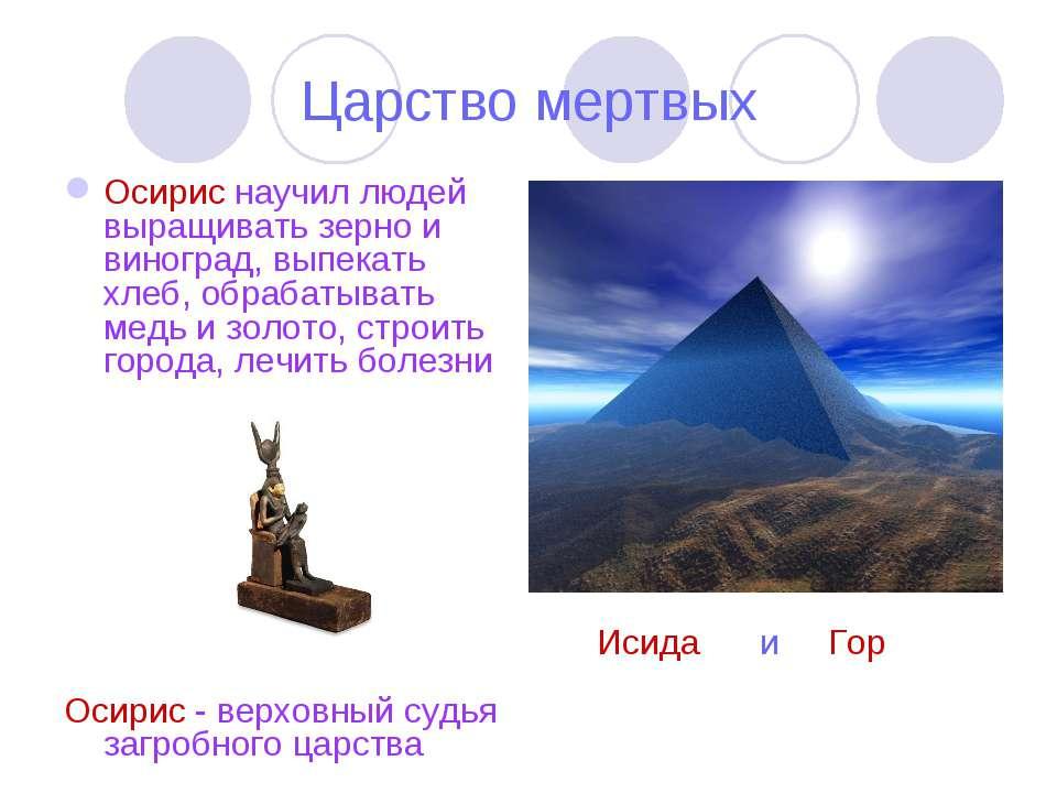 Царство мертвых Осирис научил людей выращивать зерно и виноград, выпекать хле...