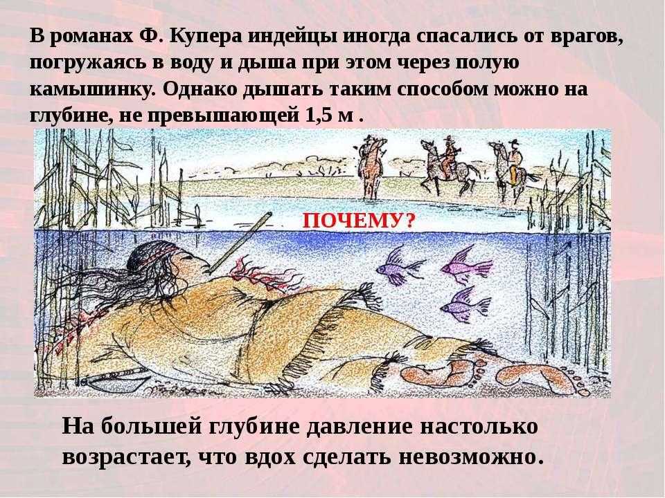 В романах Ф. Купера индейцы иногда спасались от врагов, погружаясь в воду и д...
