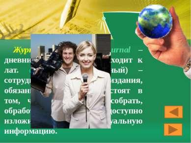 Это самый древний вид СМИ. Впервые этот вид СМИ появился в Китае во втором ве...