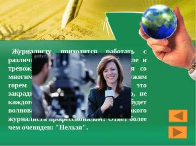 Журналистика - это профессия, являющаяся связующим звеном между специалистом ...