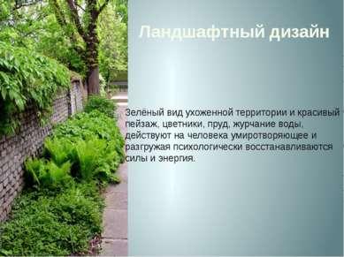 Ландшафтный дизайн Зелёный вид ухоженной территории и красивый пейзаж, цветни...