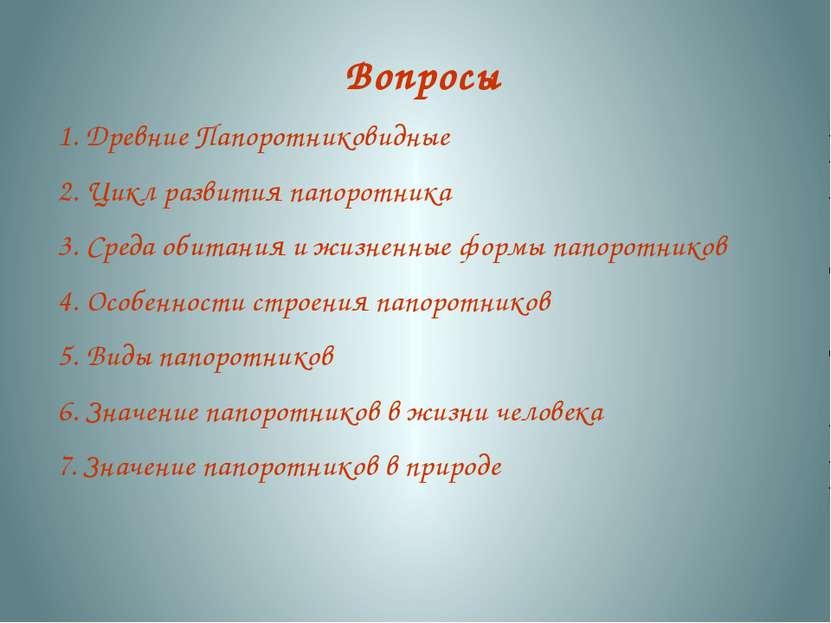 Вопросы 1. Древние Папоротниковидные 2. Цикл развития папоротника 3. Среда об...