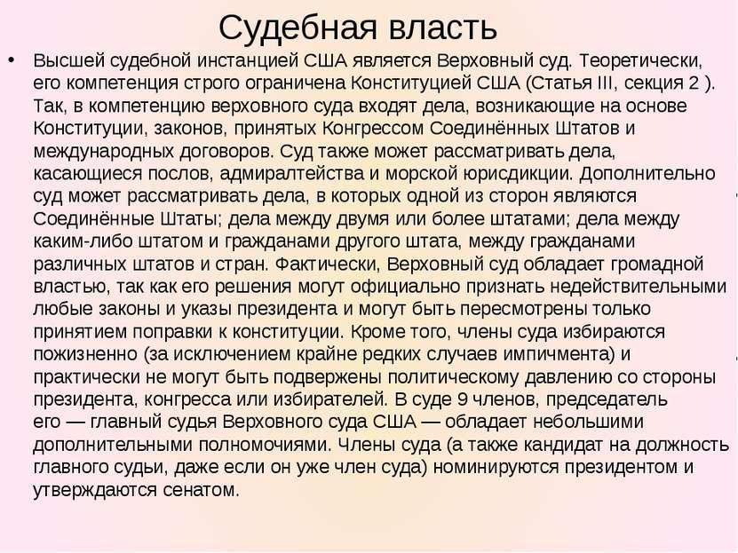 Судебная власть Высшей судебной инстанциейСШАявляетсяВерховный суд. Теорет...