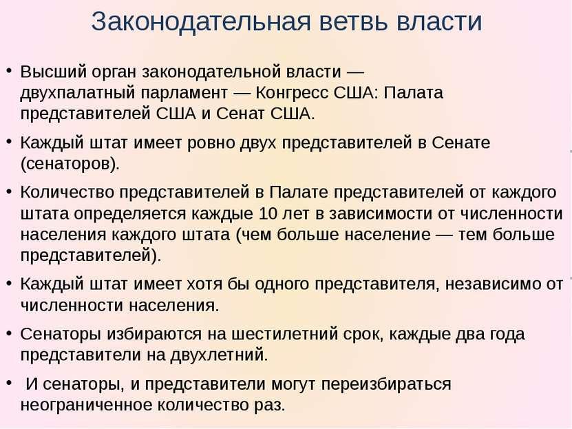 Законодательная ветвь власти Высший орган законодательной власти— двухпалатн...