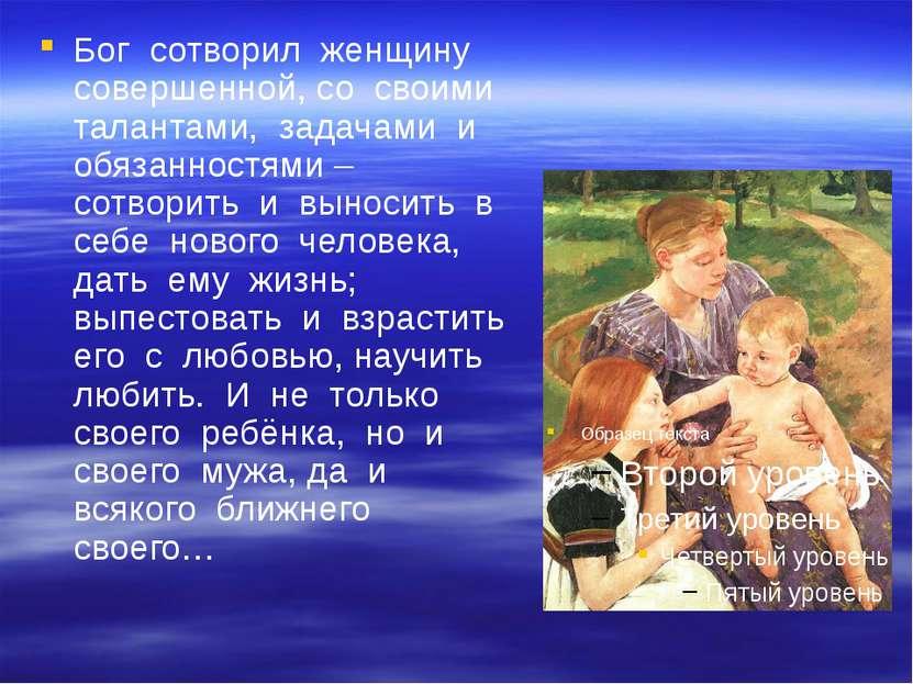 Бог сотворил женщину совершенной, со своими талантами, задачами и обязанностя...
